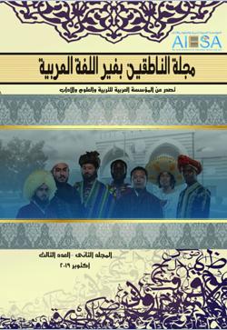 مجلة الناطقین بغیر اللغة العربیة